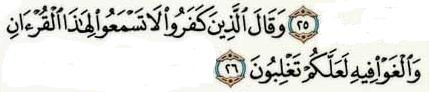 QS Fussilat 41:26