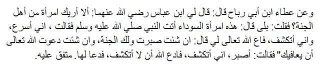 dari ata bin rabah