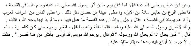 dari ibnu abas